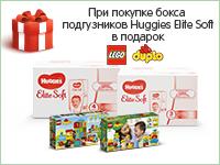 Только в интернет-магазине: при покупке боксов подгузников Huggies Elite Soft — конструктор Lego DUPLO в подарок