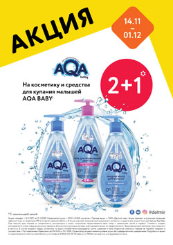 Акция 2+1 на косметику AQA baby
