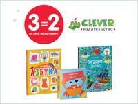 Акция 3=2 на книги издательства Clever
