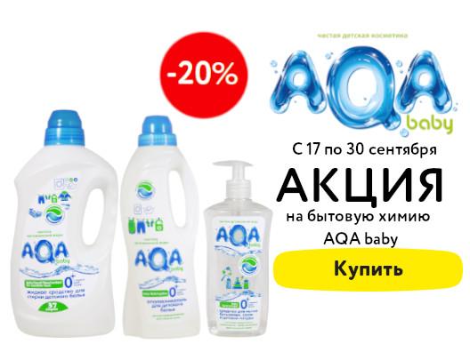 Скидка 20% на бытовую химию AQA Baby