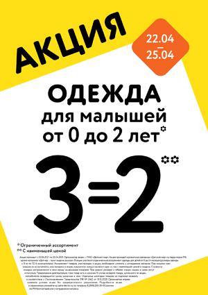 Акция 3=2 на одежду для малышей в розничной сети