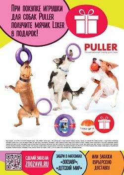 Купи игрушку для собак Puller и получает мячик Liker в подарок