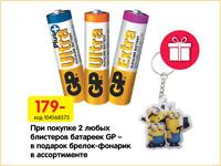 При покупке 2 блистеров батареек GP — брелок-фонарик в подарок