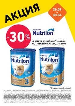 Скидка 30% на вторую банку молочка Nutrilon Premium в Республике Казахстан