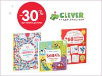 Скидка 30% при покупке двух книг издательства Клевер