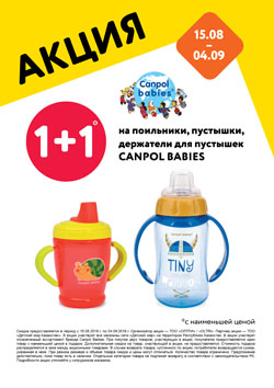 Акция 1+1 на товары Canpol Babies в магазинах Казахстана