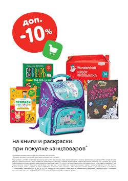 Доп. скидка 10% на книги и раскраски при покупке канцелярии
