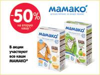 Скидка 50% на второй товар MAMAKO