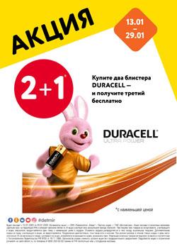 Акция 2+1 на батарейки Duracell