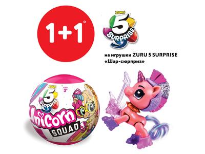 Акция 1+1 на игрушки Zuru 5 surprise Шар-сюрприз