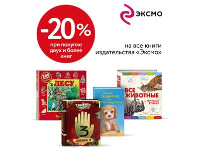 Скидка 20% при покупке двух и более книг издательства Эксмо