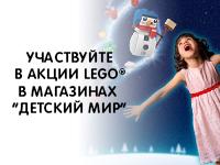 Зарегистрируй чек с LEGO и выиграй свой приз!