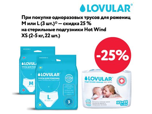 При покупке трусов Lovular для рожениц — скидка 25% на стерильные подгузники Lovular