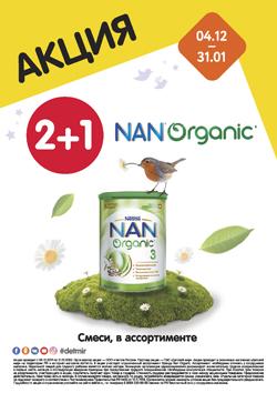 Акция 3=2 на питание NAN Organic