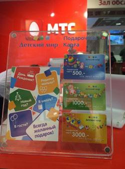 fffb06f25d2b «Детский мир» начинает реализацию подарочных карт в салонах розницы МТС