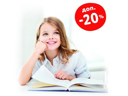 Дополнительная скидка 20% при покупке трех и более книг