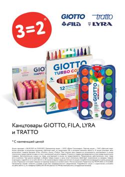 Акция 3=2 на канцтовары Fila, Giotto, Lyra, Tratto