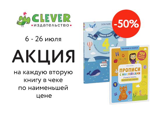 Скидка 50% на каждую вторую книгу издательства Clever