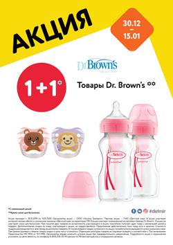 Акция 1+1 на Dr. Brown`s