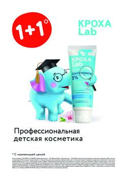 Акция 1+1 на товары Кроха Lab