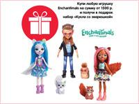 Купи игрушки Enchantimals и получи в подарок набор «Кукла со зверюшкой»