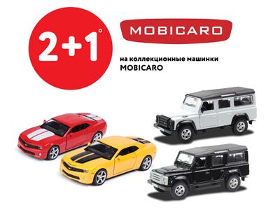 Акция 2+1 на игрушки Mobicaro