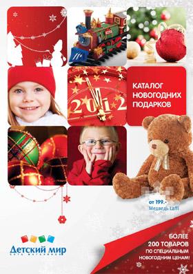 d049843d0c4be Новогодние подарки в «Детском мире» — по праздничным ценам!