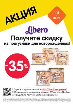 Скидка 35% на подгузники Libero