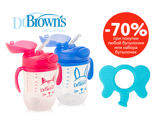 При покупке бутылочки или набора бутылочек Dr. Brown's скидка 70% на пустышку, прорезыватель или поильник