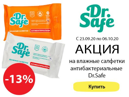 Скидка 13% на влажные салфетки Dr Safe
