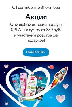 Купи любой детский продукт Сплат и участвуй в  розыгрыше призов!