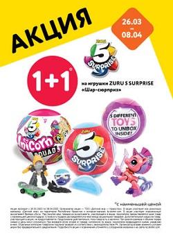 Акция 1+1 на игрушки Zuru 5 surprise в Республике Казахстан