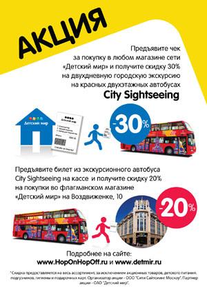 Скидка 30% на городскую экскурсию на красных двухэтажных автобусах City Sightseeing