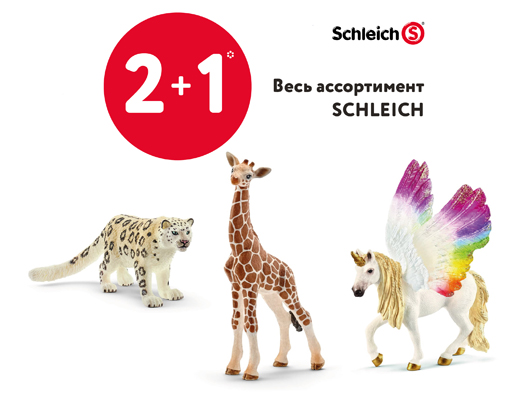 Акция 2+1 на весь ассортимент Schleich