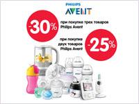 Только в интернет-магазине: cкидка до 30% на продукцию Philips Avent