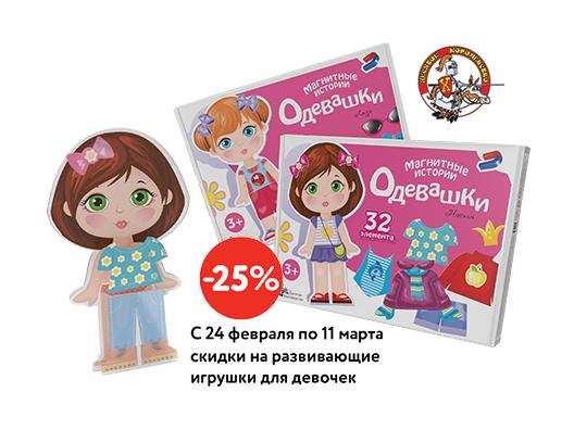 Акция на развивающие игрушки для девочек