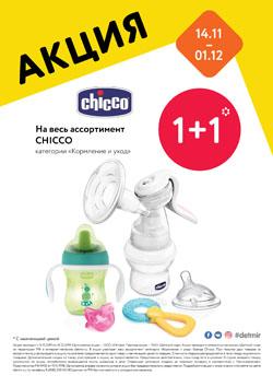 Акция 1+1 на товары Chicco для кормления и ухода