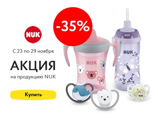 Скидки до 35% на товары для малышей NUK