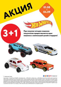 При покупке 4 базовых машинок Hot Wheels одна из них в подарок