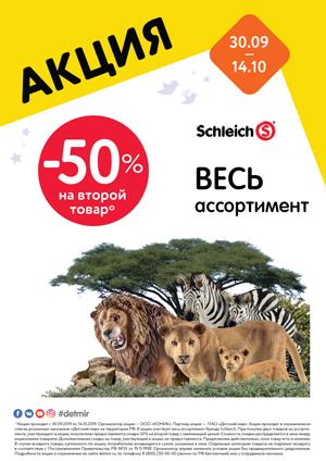 Скидка 50% на второй товар бренда Schleich в чеке