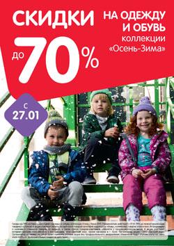 Скидки на одежду и обувь до 70% в «Детском мире»! 15e6509c567