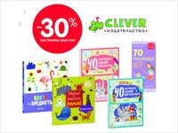 Скидка 30% при покупке двух книг издательства Clever