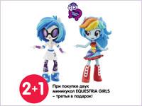 Третья миникукла MLP Equestria Girls — в подарок!