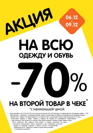 Скидка 70% на вторую вещь в чеке на всю одежду и обувь в магазинах Казахстана