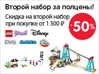Купи набор LEGO для девочек от 1500 рублей и получи скидку 50% на второй набор
