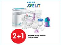 Третий продукт Philips Avent в чеке — бесплатно!