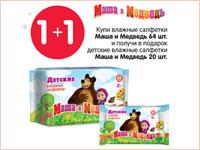 Маленькая упаковка салфеток Маша и Медведь — в подарок