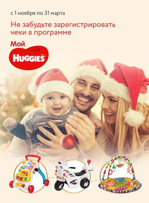 Вступайте в программу лояльности Мой Хаггис и получайте гарантированные скидки и подарки!