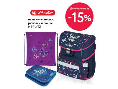 Дополнительная скидка 15% на пеналы, мешки, рюкзаки и ранцы Herlitz