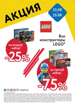 Дни LEGO в «Детском мире»